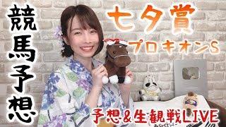 【競馬予想】夏だ!浴衣だ!七夕賞だ!・・・みんなのおかげの三連単的中(笑)