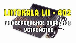 LiitoKala Lii 402 - універсальний зарядний пристрій з функцією Power Bank з Gearbest.com