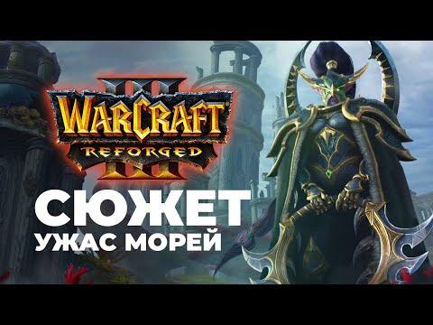 Сюжет Ночных Эльфов Ужас Морей Warcraft 3 Reforged Часть 6