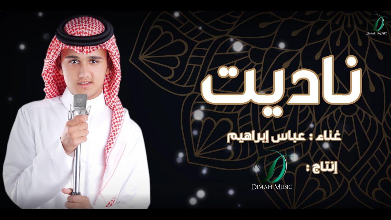 Abas Ibrahim Nadet ناديت عباس ابراهيم Youtube