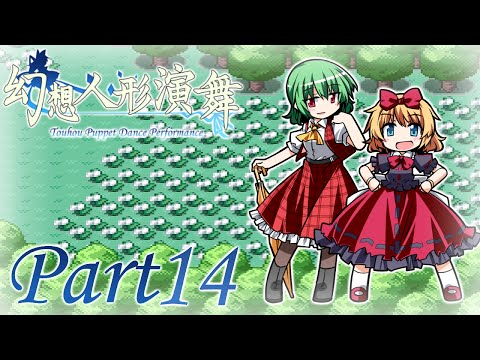 Confronting Yuuka and Medicine - Touhou Puppet Dance Performance - Part 14