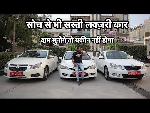 सबसे सस्ती लक्ज़री कार   Second Hand Cars , Rapid , Laura , Polo , Honda Crv , Civic , Cruze