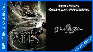 Ron's Wisps Кисти для фотошопа