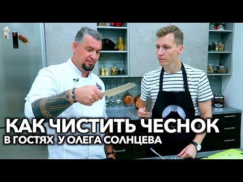 Шоу Мосина #5 | В гостях у Олега Солнцева