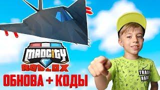 БОМБА В САМОЛЁТЕ! MAD CITY Roblox +КОДЫ!