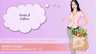 Κανέλα και Διαβήτης τύπου 2