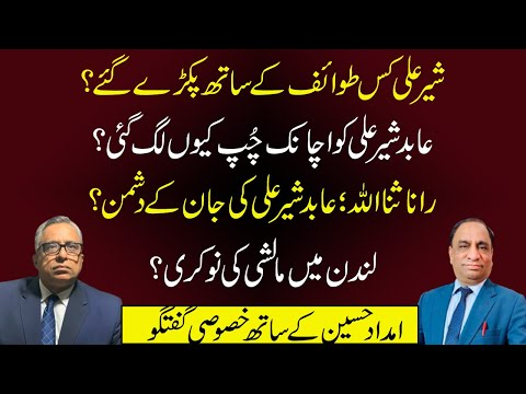 M Azhar Siddique Latest Talk Shows and Vlogs Videos