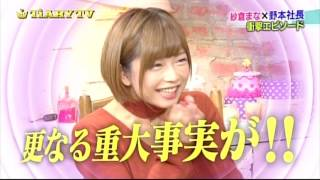 【TiARY TV#19】イケメン社長を探せ