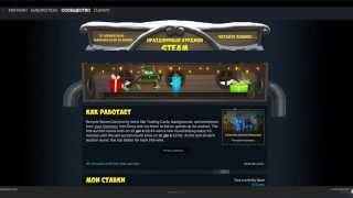 """Праздничный аукцион Steam - Craft """"Auction Winner"""""""
