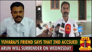 Gokulraj Murder Case ; Yuvaraj's friend says that 2nd Accused Arun will surrender on Wednesday spl tamil video hot video news 10-10-2015