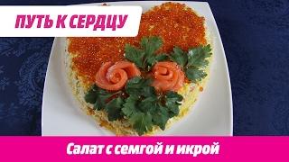 Путь к сердцу: готовим салат с семгой и икрой