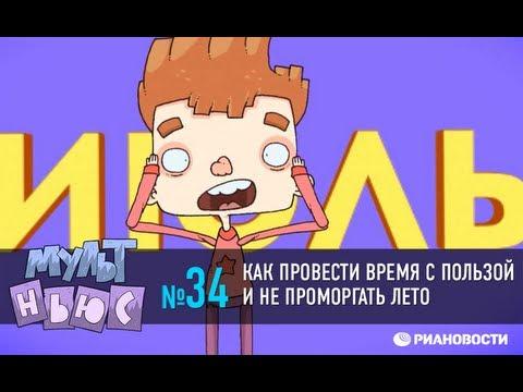 Иная сезон 1 (2012) смотреть онлайн или скачать мультфильм
