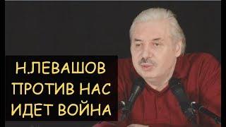 Н.Левашов: Против нас идет война. Ответы на вопросы читателей.