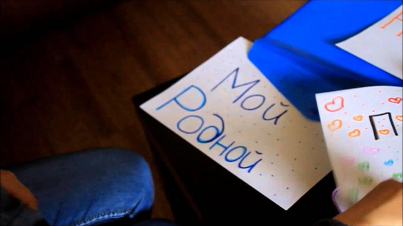Подарок мужчине на месяц отношений