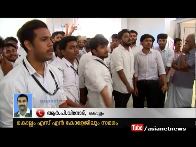 Law academy model Strike in SN College Kollam