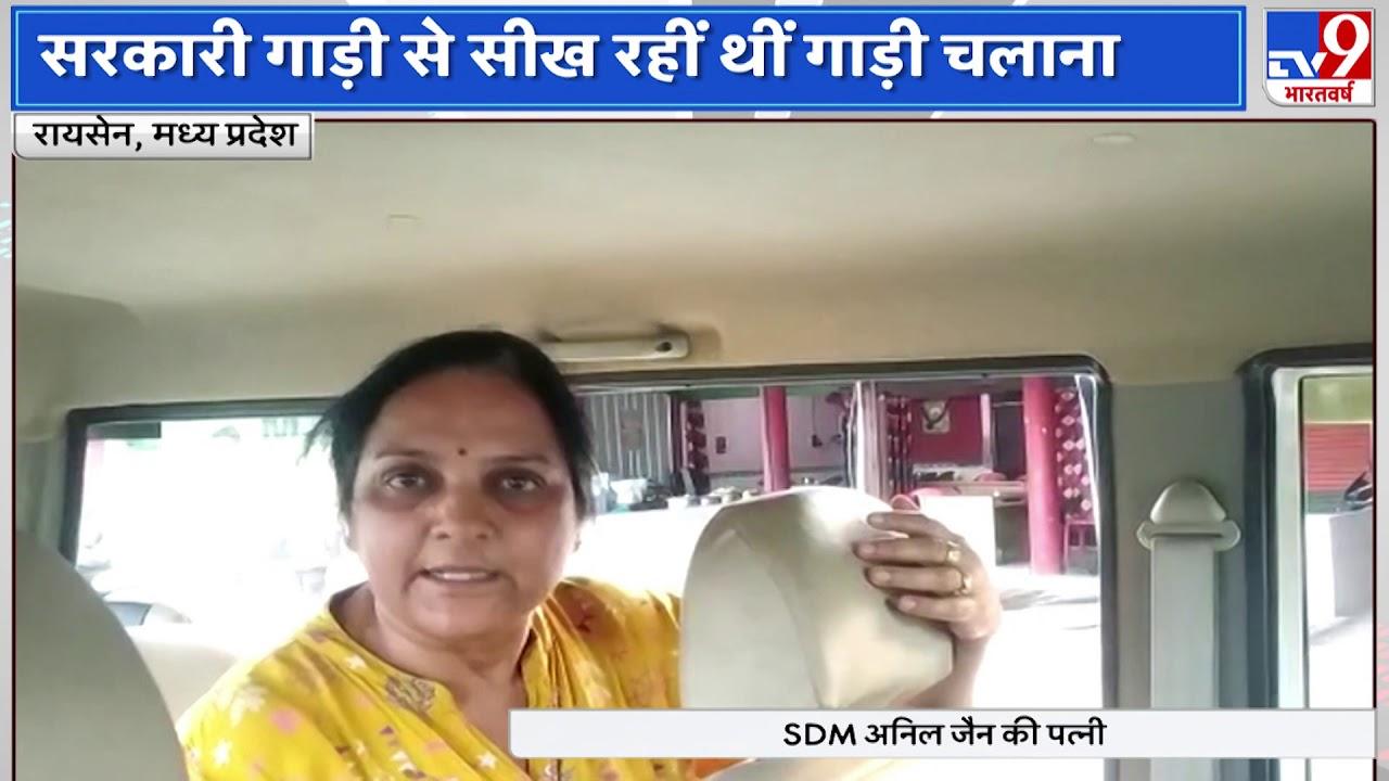 Raisen SDM wife break lockdown rules learn driving from government ...