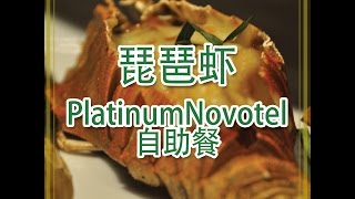 [曼谷美食任性吃EP22]水门Platinum Novotel 酒店The Square ...