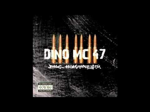 Клип Dino MC47 - Вдохновение