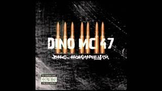 Dino MC 47 - Вдохновение