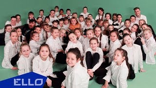 ART MUSIC SCHOOL ZABAVA - Вставай / ELLO UP^ /