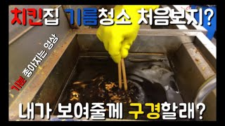 욕나올정도로 힘든 치킨집 기름 청소 하는방법 (기분좋아…