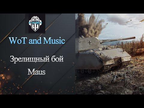 Зрелищный бой -  Maus  [World of Tanks]