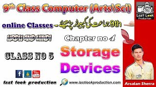 9th Computer Sci   Class No 5  Explain ROM and PROM   Ch No 4  Online Course   Urdu\Hindi