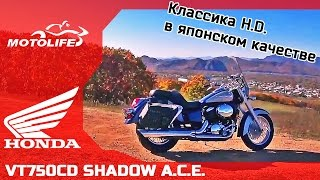 HONDA VT750CD SHADOW A C E(SHADOW A.C.E. (American Classic Edition) - блестящий стиль, пульсирующая энергия, удовольствие от езды. Красивый V-образный..., 2015-10-15T10:12:05.000Z)