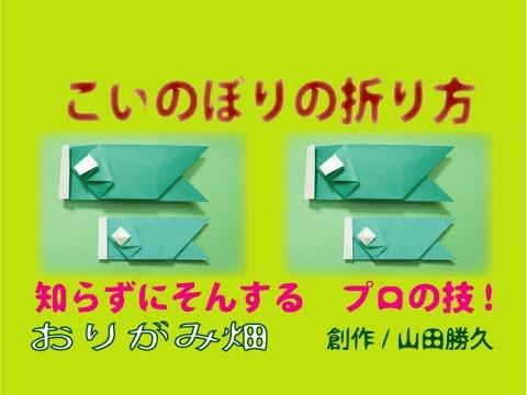 ハート 折り紙:折り紙 鯉 折り方-matome.naver.jp