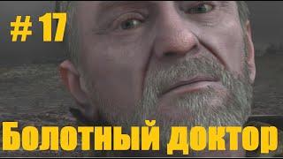 Прохождение СТАЛКЕР Тень Чернобыля - Часть 17: Болотный доктор