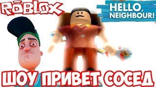 SHOW HELLO neighbor! COLLECTED PATI a neighbor! HELLO NEIGHBOR ROBLOX! GAME HELLO NEIGHBOR ROBLOKS PASSAGE!