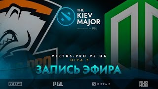 Virtus.pro vs OG, The Kiev Major, Grand Final, game 2 [V1lat, CaspeRRR]