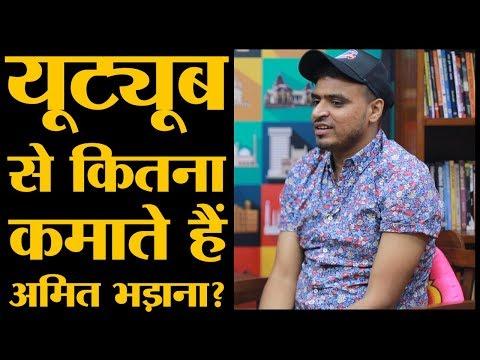 Amit Bhadana की Youtube से कितनी Income होती है?   The Lallantop