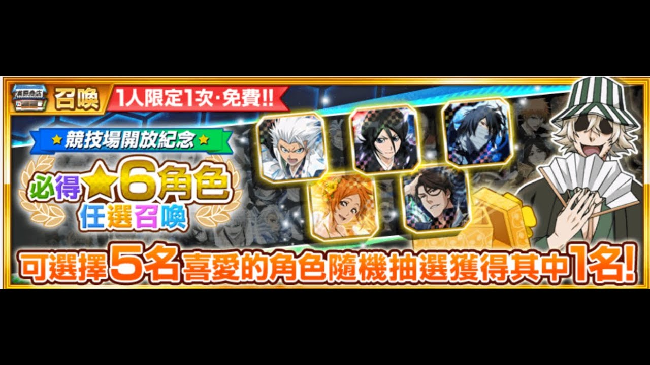 【BraveSouls】競技場紀念自選六星角色到底該選哪隻?
