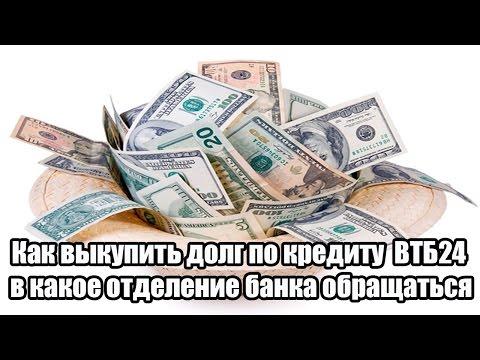 ✓ Как выкупить долг по кредиту ВТБ24 в какое отделение банка обращаться