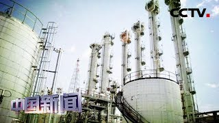 [中国新闻] 媒体焦点:伊朗突破浓缩铀丰度限制意味着什么 法媒:仍有外交解决危机的希望 | CCTV中文国际