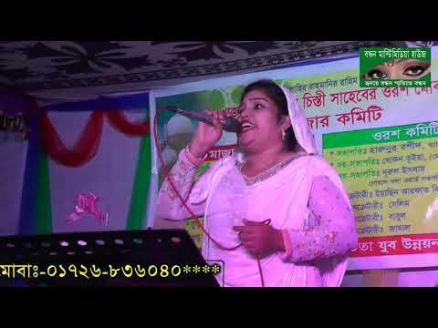 Shirin Sarkar শিরিন সরকার II চমৎকার একটি মুর্শিদি গান করলেন।