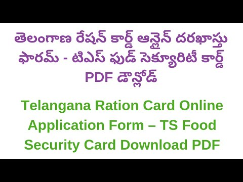 How To Apply Online Telangana Ration Card 2019 & Download