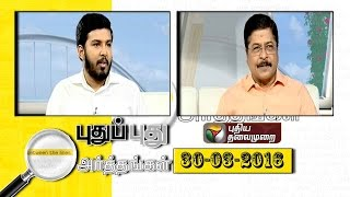 Pudhu Pudhu Arthangal 30th March 2016 – Puthiya Thalamurai TV