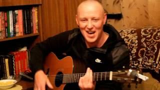 владикавказ (Песня под гитару)
