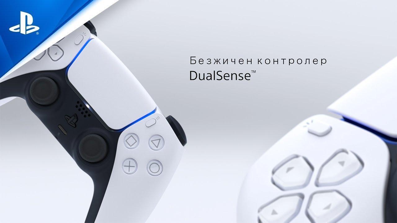 Безжичен контролер DualSense