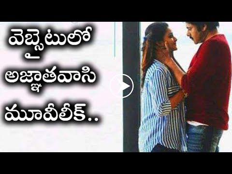 Pawan Kalyan Agnathavasi Movie Leaked...