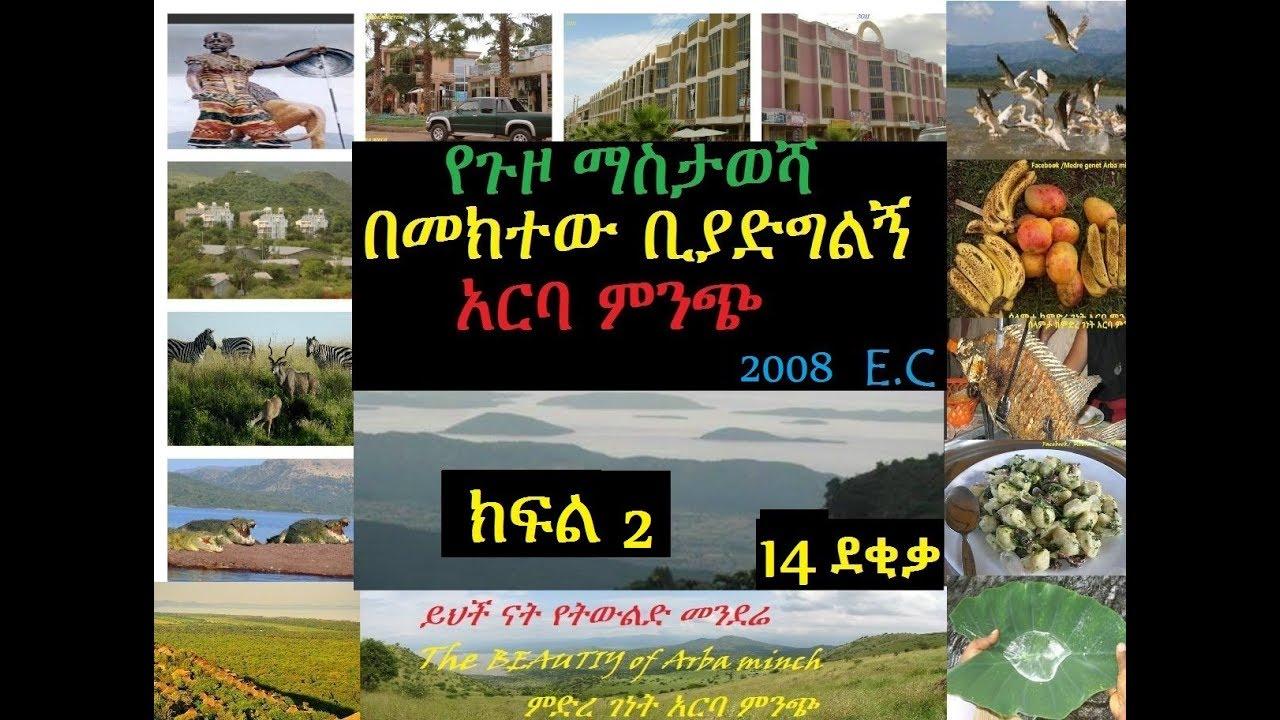 የጉዞ ማስታወሻ  2 Gamo Gofa Arba Minch {'አርባ ምንጭ'} (Amharic,