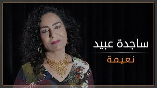 ساجدة عبيد - نعيمة (حصريا) 2019