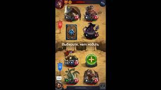 card heroes гидра новая тактика боя на арене