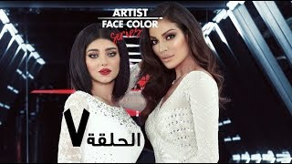 سلسلة أرتست فيس كولور، الحلقة 7 مع نادين نجيم وغدير سلطان- ARTIST FACE COLOR Series, Ep 7