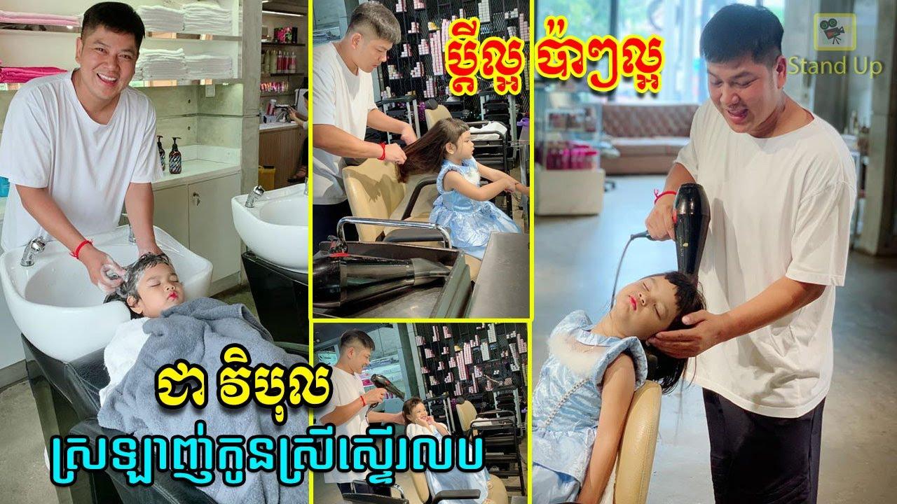 ក្តៅៗ ជា វិបុល ស្រឡាញ់កូនស្រីស្ទើរលេប សូម្បីរឿងនេះក៏ធ្វើឱ្យនាងតូចផ្ទាល់ដៃ, Khmer News, Stand Up
