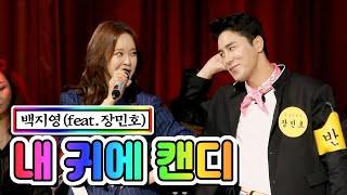 【클린버전】 백지영(feat. 장민호 ) - 내 귀에 캔디 💙뽕숭아학당 2화💙