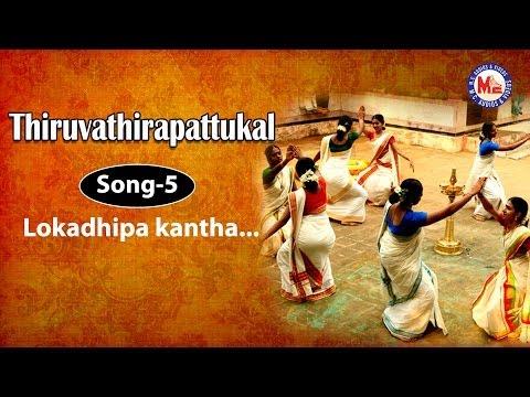 Lokadipa kantha - Thiruvathirapattukal