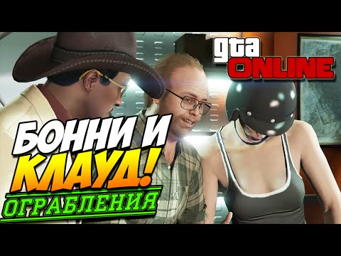 GTA 5 ONLINE ОГРАБЛЕНИЯ | Бонни и Клауд :D #22